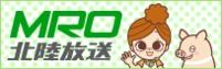 MRO北陸放送