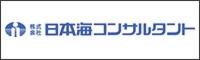 日本海コンサルタント