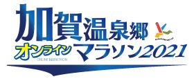 加賀温泉郷オンラインマラソン2021
