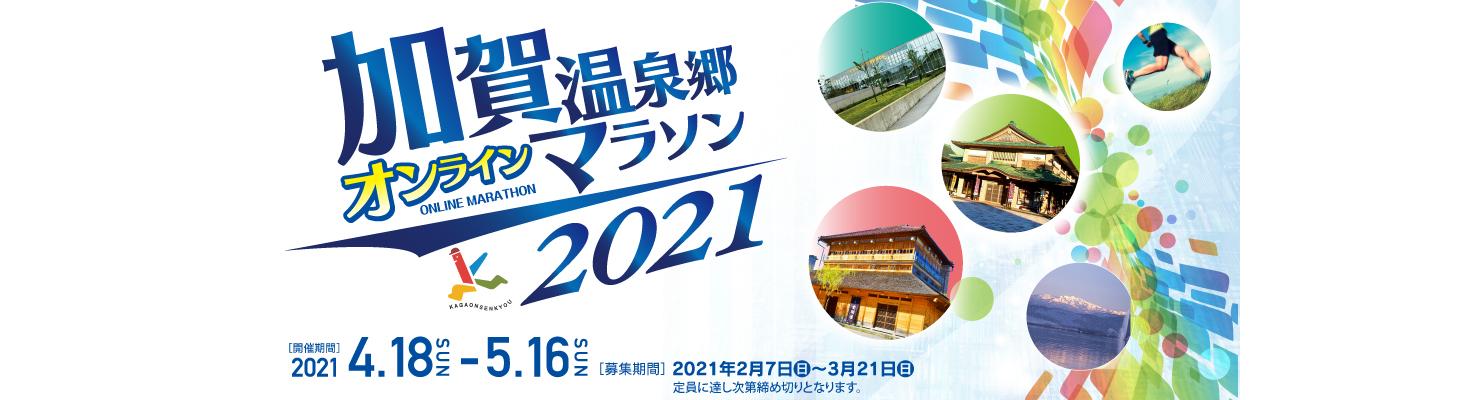 加賀温泉郷オンラインマラソン