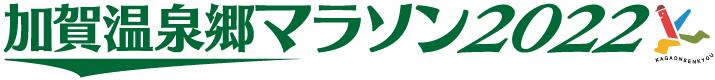 加賀温泉郷マラソン2022